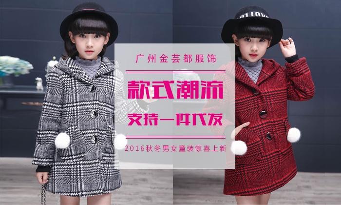 广州金芸都服饰