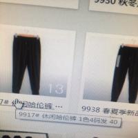 9917休闲哈伦裤
