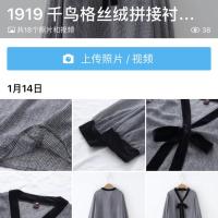 1919千鸟格丝绒拼接衬衫1色5码发45