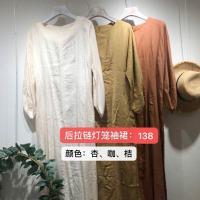 五条线长裙